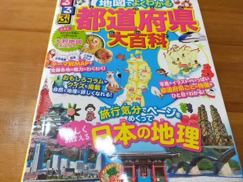 るるぶ都道府県大百科の表紙